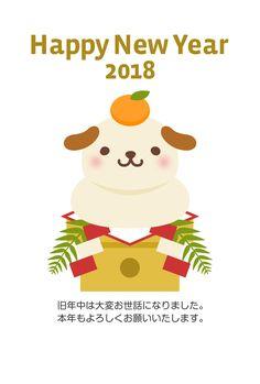 [年賀状2018無料テンプレート]鏡餅になった犬 Happy New Year 2018, New Year Wishes, New Year Card, Japanese New Year, Chinese New Year, Japanese Style, Chinese Celebrations, Kids Market, Chinese Festival