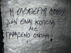 ελευθερία λόγου Graffiti Quotes, Greek Quotes, Word Out, Anarchy, Street Art, Wall Street, Sarcasm, Messages, Thoughts
