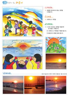 즐거운미술생각 - 해돋이 Painting For Kids, Art For Kids, Easy Drawings, Art Education, Cool Art, Art Projects, Watercolor, Memories, Children