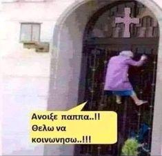 Greek Memes, Funny Greek Quotes, Haha Funny, Lol, Funny Photos, Jokes, Humor, Minions, Mary