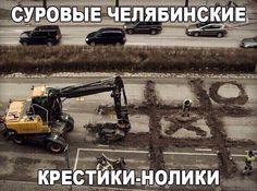Фабрика приколов (юмор, шутки, анекдоты). суровые челябинские крестики-нолики