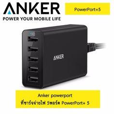 รีวิว สินค้า ANKER PowerPort+5 ที่ชาร์จความเร็วสูงเหมาะกับโทรศัพท์ทุ่กรุ่น ☃ รีวิวพันทิป ANKER PowerPort 5 ที่ชาร์จความเร็วสูงเหมาะกับโทรศัพท์ทุ่กรุ่น เช็คราคาได้ที่นี่ | codeANKER PowerPort 5 ที่ชาร์จความเร็วสูงเหมาะกับโทรศัพท์ทุ่กรุ่น  ข้อมูลทั้งหมด : http://online.thprice.us/asAtx    คุณกำลังต้องการ ANKER PowerPort 5 ที่ชาร์จความเร็วสูงเหมาะกับโทรศัพท์ทุ่กรุ่น เพื่อช่วยแก้ไขปัญหา อยูใช่หรือไม่ ถ้าใช่คุณมาถูกที่แล้ว เรามีการแนะนำสินค้า พร้อมแนะแหล่งซื้อ ANKER PowerPort 5…