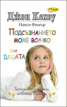 Мислите са най-могъщата сила в детската вселена. Ние искаме децата ни да имат добро самочувствие, положителни нагласи и да вземат мъдри решения. Това е очевидно. Не толкова очевиден е начинът, по който можем да го постигнем.  В училищната програма не са включени курсове по мислене. Ясното и целенасочено мислене е умение, което трябва да се усвои у дома. На родителите се пада отговорността да развият добри мисловни навици у своите деца.  Педагозите и детските психолози отдавна знаят, че… Medicine Journal, Fisher, Books, Libros, Book, Book Illustrations, Libri