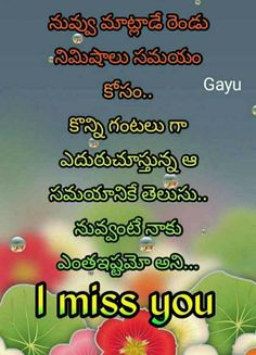 Ship Quotes, Best Quotes, Love Quotes, I Love You, My Love, Telugu, Wish, Fails, Sad