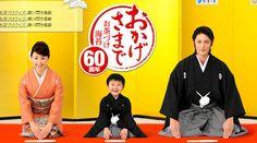 Nagatanien 60 Years of Chazuke
