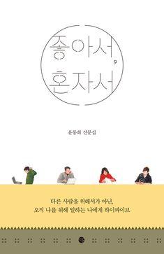 Book Cover Design, Book Design, Layout Design, Editorial Design, Word Art, Typography, Design Inspiration, Words, Poster
