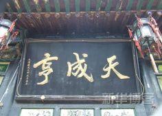 山西平遥古城之匾额及楹联(十二) - 新华博客 - News Blog