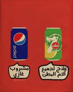 Egyptian logic =D Arabic Memes, Arabic Funny, Funny Arabic Quotes, Funny Quotes, Funny Picture Quotes, Photo Quotes, Ramadan Cards, Eid Cards, Eid Photos