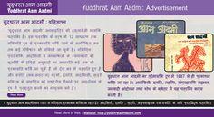 'युद्धरत आम आदमी' जनसाहित्य की दस्तावेजी मासिक पत्रिका है। इस पत्रिका के वर्ष में..............  http://www.yuddhrataamaadmi.com/advertisement.asp