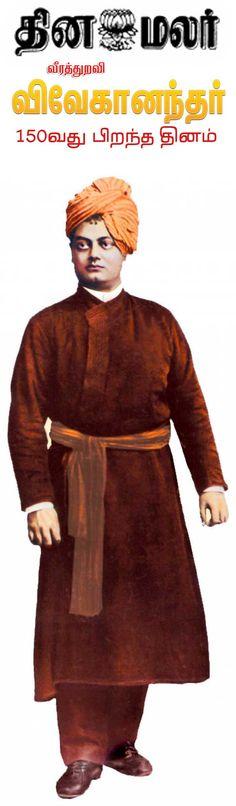 Vivekanandar 150th Birthday special