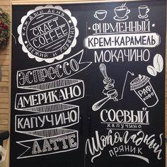 Новая доска готова!приходите за вкусным кофе в @craftcoffeekrd ну и доску зацените#леттеринг #краснодар #chalkboard #lettering #chalkmarkers #coffee
