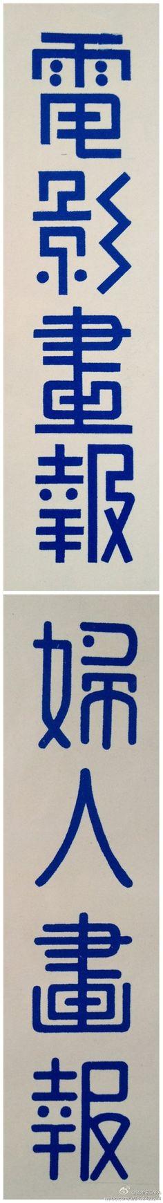 民国年间的字体设计 - 堆糖 发现生活_收集美好_分享图片
