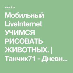 Мобильный LiveInternet УЧИМСЯ РИСОВАТЬ ЖИВОТНЫХ.   Танчик71 - Дневник Танчик71  