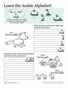 Arabic alphabet worksheets for kids help kids get a handle on writing Arabic letters in each form. Browse and print our free Arabic worksheets for your child. Writing Practice, Writing Skills, Arabic Language, Foreign Language, Learn Arabic Online, Arabic Alphabet For Kids, Arabic Lessons, Teaching Skills, Alphabet Worksheets