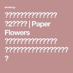 クラフトパンチで母の日カード 第2弾の画像 | Paper Flowers 〜ペーパーフラワーデザイナー 前田京子(日本ペーパーアート協会)〜