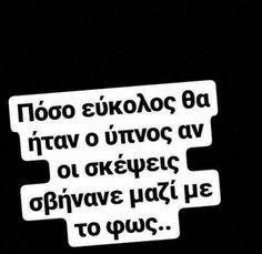 Picture Quotes, Love Quotes, Feeling Loved Quotes, Greek Words, Stars At Night, Greek Quotes, Good To Know, Favorite Quotes, Life Is Good