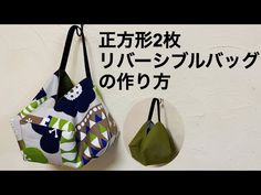 How to make a reversible bag with two square cloths Diy Purse, Craft Bags, Sewing Art, Bag Patterns To Sew, Needle And Thread, Bag Making, Purses And Handbags, Fashion Bags, Sewing Projects