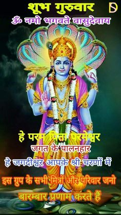 It to my gallary N Photo both. Hanuman Hd Wallpaper, Lord Vishnu Wallpapers, Inspirational Quotes In Hindi, Motivational Picture Quotes, Morning Prayer Quotes, Morning Prayers, Krishna Art, Hare Krishna, Ganesh Photo