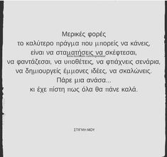 Soul Quotes, Greek Quotes, Picture Quotes, Real Life, Letters, Sayings, Pictures, Word Of Wisdom, Lettering