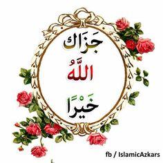 Conversation Images, Hadith, Quran, Islamic, Stickers, Youtube, Design, Sticker, Design Comics