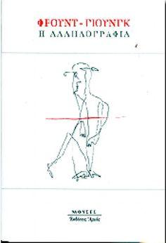 ΦΡΟΥΝΤ ΓΙΟΥΝΓΚ Η ΑΛΛΗΛΟΓΡΑΦΙΑ Sigmund Freud, Chart