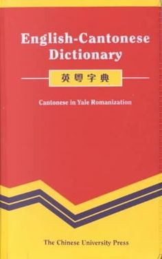 English-Cantonese Dictionary: Cantonese in Yale Romanization