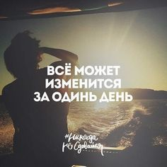 #никогданесдавайся Emotional Resilience, Emotional Healing, Russian Quotes, Laws Of Life, Healing Meditation, Teen Quotes, Good Thoughts, Quotable Quotes, True Words