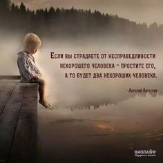 Аврелий Августин Quotes About God, Wise Quotes, Inspirational Quotes, Russian Quotes, Psychology Quotes, Life Motivation, Good Thoughts, Life Inspiration, Beautiful Words