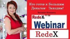 Внимание Всем! Новая тарифная линейка! 9 уровней маркетинга тринар и линейный маркетинг! Вход 0,002 биткоина Доход 100%, и Вывод за каждого приглашенного Хотите быть первым? Жду скайп – viduc654 Сайт http://ninayurko.wixsite.com/redex-2 VK:https://vk.com/n.yurko54