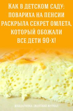 Baking Recipes, Snack Recipes, Russian Recipes, Food Hacks, I Foods, Vegetarian Recipes, Food Porn, Food And Drink, Easy Meals