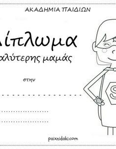 Γιορτή της μητέρας – Δωρεάν εκτυπώσιμα διπλώματα για την καλύτερη μαμά Mothers, Math, Math Resources, Mathematics