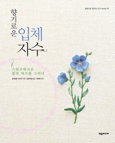Sachiko Morimoto Stumpwork Flowers and Herbs Craft by PinkNelie
