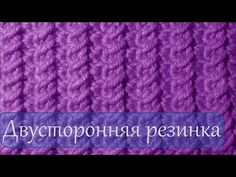 Двусторонняя резинка Узоры вязания на спицах. Link download…