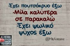Click this image to show the full-size version. Funny Status Quotes, Funny Images With Quotes, Funny Greek Quotes, Jokes Images, Funny Statuses, Funny Picture Quotes, Quotes To Live By, Funny Pictures, Funny Pics