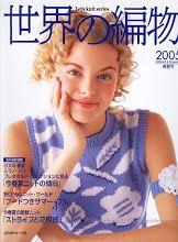 世界の編物2005春夏号 - Yuan Xu - Picasa ウェブ アルバム