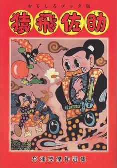 Shigeru Sugiura Japanese Pop Art, Japanese Graphic Design, Japanese Poster, Japanese Cartoon, Graphic Design Typography, Graphic Design Illustration, Graphic Art, Japon Illustration, Japanese Illustration
