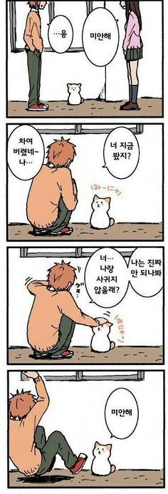 만화, 말하는 고양이