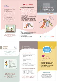 손상예방을 위한 어린이 야외 낙상 안전가이드라인 성인용 리플렛