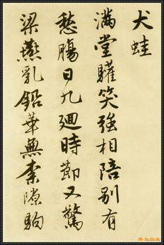 Tang Yin (唐寅). 明唐寅落花詩冊. (27)