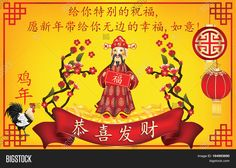 New Year of the Rooster - Chinese greeting card Chinese characters: A cheery New Year hold lots of happiness for you! Year of Rooster. Print colors used Sales Image, Chinese Characters, Web Banner, Chinese New Year, Original Image, Rooster, Greeting Cards, Happiness, Stock Photos