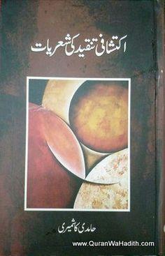 Iktishafi Tanqeed Ki Shariyat Literature Books, Pdf