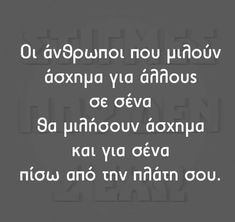 Greek Quotes, True Stories, Life Lessons, Wise Words, Philosophy, Wisdom, Messages, Thoughts, Disney