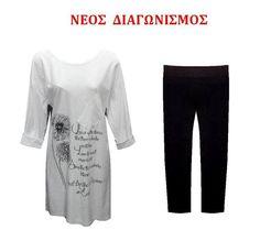 Διαγωνισμός Caty Casual House με δώρο ένα μπλουζοφόρεμα και ένα κολάν - http://www.saveandwin.gr/diagonismoi-sw/diagonismos-caty-casual-house-me-doro-ena-blouzoforema-kai-ena-kolan/