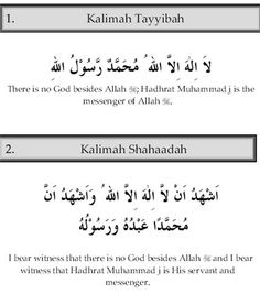 Essential Islamic duas for daily life -Kalimah Tayyibah: There is no God but Allah and Muhammad is the messenger of Allah. -Kalimah Shahaadah: I bear witness that there is no God but Allah and I bear witness that Muhammad is His servant and messenger.
