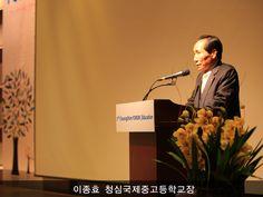 이종효 청심국제중고등학교 교장 인사말