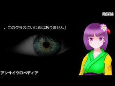 陰謀論(HachipediaUN)