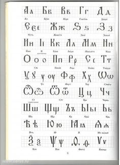 This is a real Bulgarian alphabet, which systematically destroyed, first by the Greeks Cyril and Methodius, and then by Peter the Great and then the Bolsheviks from 49 to 33 letters. Caligraphy Alphabet, Alphabet Symbols, Calligraphy Letters, Religious Icons, Religious Art, Byzantine Art, Byzantine Icons, Russian Alphabet, Religion Catolica