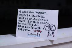 今年最後のブログ!!! (jeudi★Style)NO,52