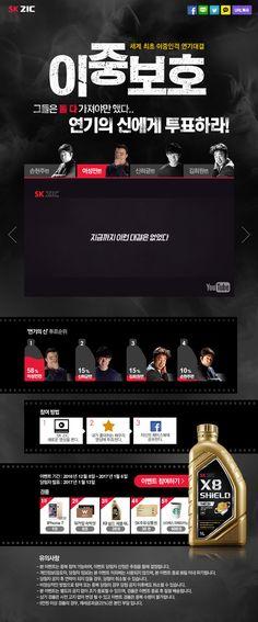 Promotional Design, Web Project, Event Page, Game Ui, Design Web, Typo, Contents, Cool Designs, Korea