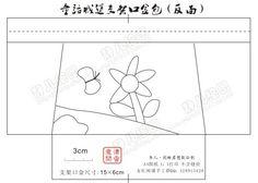 [转载]『静儿分享』图纸分享——15厘米甜美支架口金包~~~